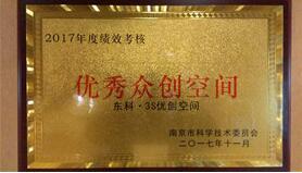 """南京众创空间联盟携手微软(中国)有限公司在威斯汀酒店举办 """"2017金陵众创高峰论坛""""活动,""""3S优创空间""""作为2017年南京市优秀众创空间受邀参加本次论坛活动并接受""""2017年南京市优秀众创空间""""称号。"""