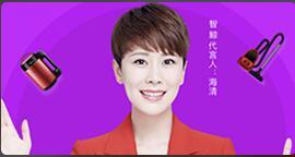 海清正式代言「智鲸商城」是本地化的B2B2C电商平台,借助顶级域名www.zhijing.com的载体优势,将整合各行各业资源,由商城统一管理、推广、销售,将传统电商商家从繁琐的经营事务中解放出来。